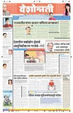 8th Nov Amravati - Read on ipad, iphone, smart phone and tablets.