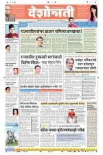 8th Nov Nagpur - Read on ipad, iphone, smart phone and tablets.