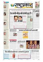 8th Nov Rashtraprakash - Read on ipad, iphone, smart phone and tablets.