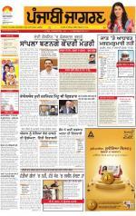 Jalandhar Dehat   : Punjabi jagran News : 8th November 2014 - Read on ipad, iphone, smart phone and tablets.