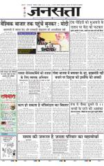 Jansatta, Hindi, 08/11/2014 - Read on ipad, iphone, smart phone and tablets.