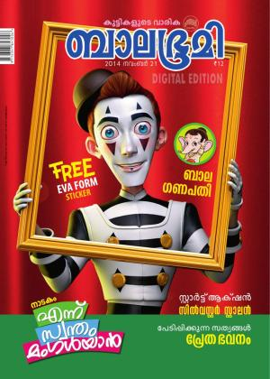 Balabhumi-2014 November 21 - Read on ipad, iphone, smart phone and tablets.