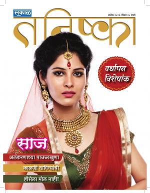 Sakal Tanishka September 2014