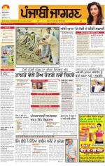 Sangrur\Barnala  : Punjabi jagran News : 9th November 2014 - Read on ipad, iphone, smart phone and tablets.