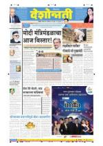 9th Nov Nanded - Read on ipad, iphone, smart phone and tablets.