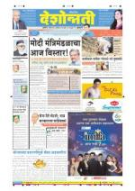9th Nov Buldhana - Read on ipad, iphone, smart phone and tablets.