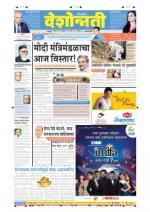 9th Nov Amravati - Read on ipad, iphone, smart phone and tablets.