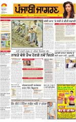 Amritsar  : Punjabi jagran News : 9th November 2014 - Read on ipad, iphone, smart phone and tablets.