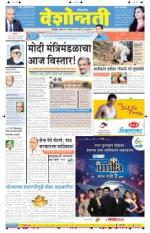 9th Nov Nagpur - Read on ipad, iphone, smart phone and tablets.