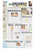 9th Nov Rashtraprakash - Read on ipad, iphone, smart phone and tablets.