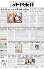 Jansatta, Hindi, 09/11/2014 - Read on ipad, iphone, smart phone and tablets.