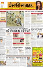 Ludhiana  : Punjabi jagran News : 9th November 2014 - Read on ipad, iphone, smart phone and tablets.