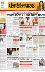 Sangrur\Barnala  : Punjabi jagran News : 10th November 2014 - Read on ipad, iphone, smart phone and tablets.