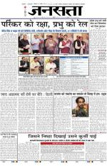 Jansatta, Hindi, 10/11/2014 - Read on ipad, iphone, smart phone and tablets.