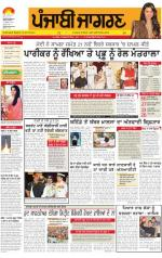 Ludhiana  : Punjabi jagran News : 10th November 2014 - Read on ipad, iphone, smart phone and tablets.