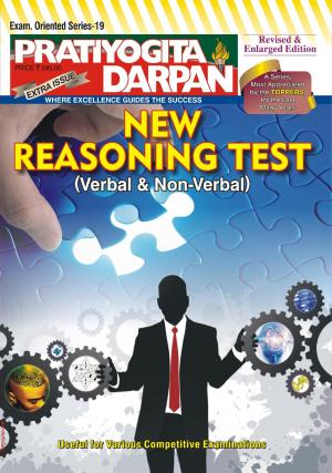 Series-19 New Reasoning Test - Read on ipad, iphone, smart phone and tablets
