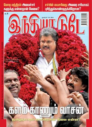 India Today Tamil- 19th November 2014
