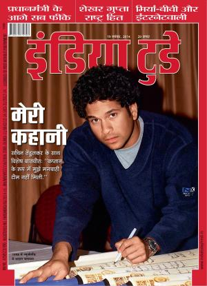 India Today Hindi- 19th November 2014 - Read on ipad, iphone, smart phone and tablets.