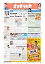 11th Nov Hingoli Parbhani - Read on ipad, iphone, smart phone and tablets.