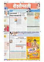 11th Nov Buldhana - Read on ipad, iphone, smart phone and tablets.