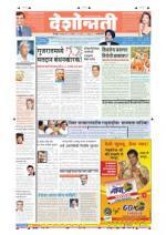 11th Nov Amravati - Read on ipad, iphone, smart phone and tablets.