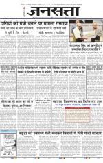 Jansatta, Hindi, 11/11/2014 - Read on ipad, iphone, smart phone and tablets.