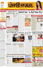 Ludhiana  : Punjabi jagran News : 11th November 2014 - Read on ipad, iphone, smart phone and tablets.