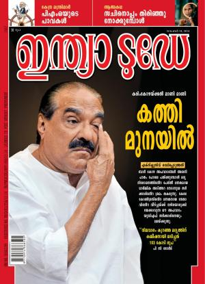 India Today Malayalam- 19th November 2014