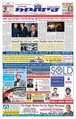 Punjabi Akhbaar 5 Sept 2014