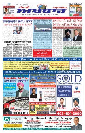 Punjabi Akhbaar 19 Sept 2014