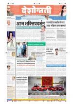 12th Nov Amravati - Read on ipad, iphone, smart phone and tablets.