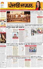 Doaba : Punjabi jagran News : 12th November 2014 - Read on ipad, iphone, smart phone and tablets.
