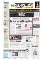 12th Nov Rashtraprakash - Read on ipad, iphone, smart phone and tablets.
