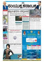November, 12, 2014, Bangalore - Read on ipad, iphone, smart phone and tablets.