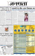 Jansatta, Hindi, 12/11/2014 - Read on ipad, iphone, smart phone and tablets.