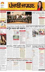 Jalandhar Dehat : Punjabi jagran News : 12th November 2014 - Read on ipad, iphone, smart phone and tablets.