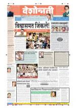 13th Nov Hingoli Parbhani - Read on ipad, iphone, smart phone and tablets.
