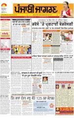 Tarantaran  : Punjabi jagran News : 13th November 2014 - Read on ipad, iphone, smart phone and tablets.