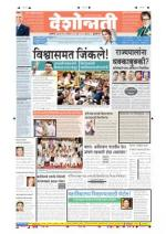 13th Nov Buldhana - Read on ipad, iphone, smart phone and tablets.