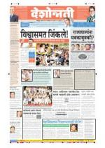 13th Nov Chandrapur - Read on ipad, iphone, smart phone and tablets.