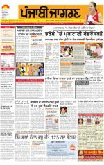 Amritsar  : Punjabi jagran News : 13th November 2014 - Read on ipad, iphone, smart phone and tablets.