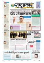 13th Nov Rashtraprakash - Read on ipad, iphone, smart phone and tablets.