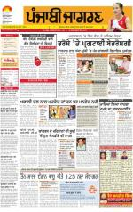 Ludhiana   : Punjabi jagran News : 13th November 2014 - Read on ipad, iphone, smart phone and tablets.