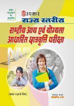Rajya Stariya Rashtriya Aai Evam Yogyata Aadharit Chatrvratti Pariksha (For Class VIII)
