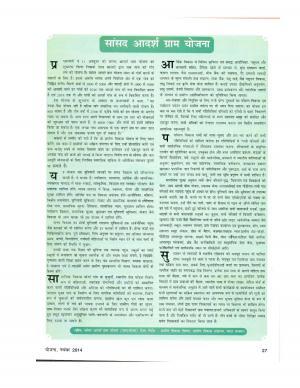 Sansad Adarsh Gram Yojna - Read on ipad, iphone, smart phone and tablets.