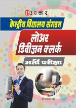 KVS Lower Division Clerk Bharti Pariksha