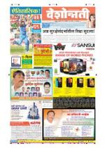 14th Nov Nanded - Read on ipad, iphone, smart phone and tablets.
