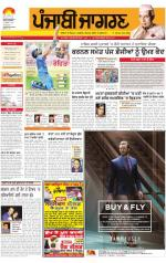 Amritsar   : Punjabi jagran News : 14th November 2014 - Read on ipad, iphone, smart phone and tablets.