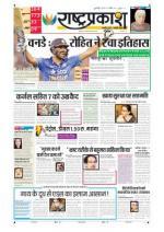 14th Nov Rashtraprakash - Read on ipad, iphone, smart phone and tablets.