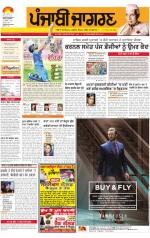 Ludhiana   : Punjabi jagran News : 14th November 2014 - Read on ipad, iphone, smart phone and tablets.